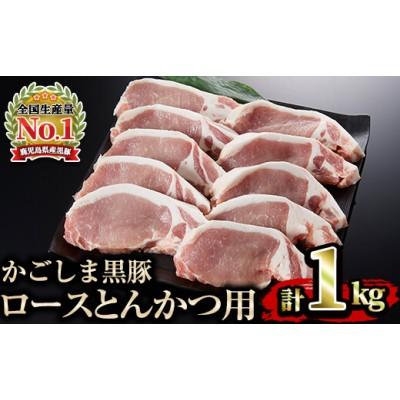 【15577】かごしま黒豚ロースとんかつ用(約100g×10枚)