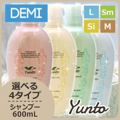 デミ ユント シャンプー 600mL 選べるタイプ 美容室 ヘアサロン専売品