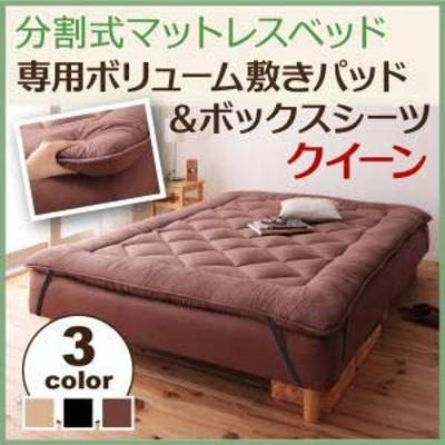(オプション商品) 移動ラクラク分割式マットレスベッド専用 ボリューム敷きパッド クイーンサイズ 移動ラクラク!分割式マットレスベッド