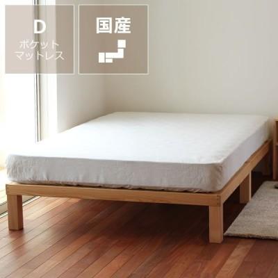 国産ひのき材使用、組み立て簡単 シンプルなすのこベッド ダブルサイズ ポケットコイルマット付 ホームカミング Homecoming NB01