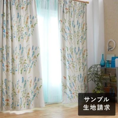 3級遮光カーテン スミノエ デザインライフ COLLET コレット ブルー 生地サンプル 1種類につき1枚まで、計5枚まで