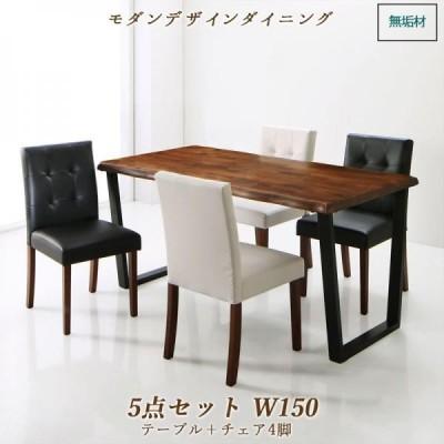 ダイニングテーブルセット おしゃれ 4人用 5点セット テーブルW150+チェア4脚