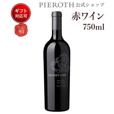 赤ワイン アメリカ カリフォルニア 辛口 ジェムストーン・ヘリテージ カベルネ・ソーヴィニヨン 2015 750ml 1本