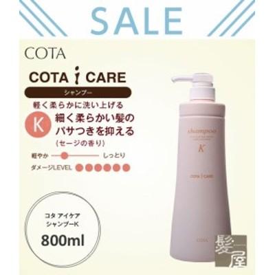 コタ アイケア シャンプー K 800ml|コタ シャンプー くせ毛 くせ毛 シャンプー 美容室シャンプー 美容院 シャンプー シャンプー 美容室