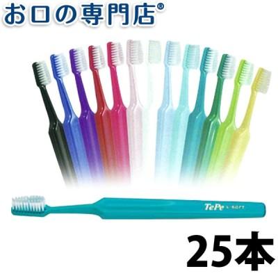 TePe SELECT 歯ブラシ ×25本 Tepe テペ 歯科専売品 メール便送料無料