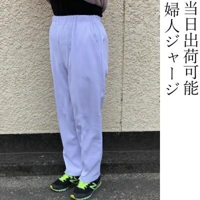 オールシーズン 6041 日本製 お遍路さんに レディース 婦人 女性ジャージ シンプル スポーツ 作業に お母さん おばあちゃんに(追跡メール便1回1枚