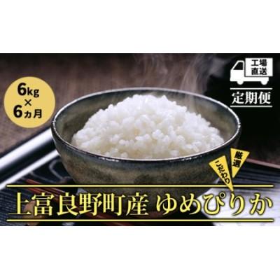 ≪6ヶ月定期便≫北海道上富良野町産【ゆめぴりか】6kg