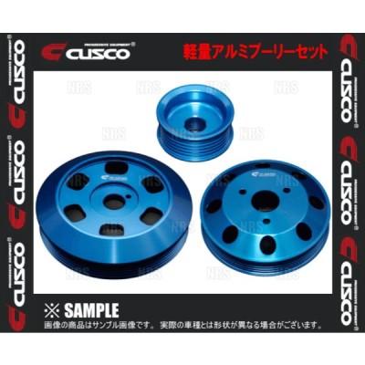 CUSCO クスコ 軽量アルミプーリー 3点セット 86 (ハチロク) ZN6 FA20 12/4〜 (965-733-A