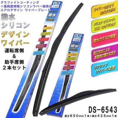 撥水シリコン デザイン ワイパー (雨用 左右セット) FESCO DS-6543 650mm 425mm