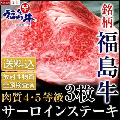 銘柄 福島牛 サーロイン ステーキ 肉 牛肉 4等級 から 5等級 1枚あたり180gを3枚