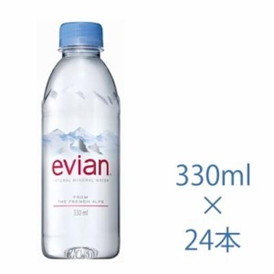 エビアン evian ペットボトル330ml×24本