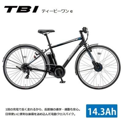 TB1E(ティービーワン e/TB7B41) ブリヂストン電動自転車・E-bike(イーバイク)  送料プランA 23区送料2700円(注文後修正)