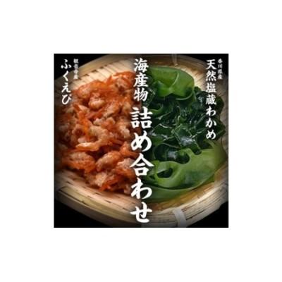 香川県産 海産物 詰め合わせ「ふくえび (40g×4袋)」と「天然湯通し 塩蔵わかめ (200g×2袋)」