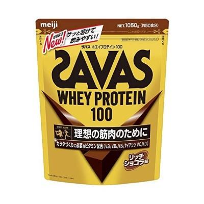 ザバス(SAVAS) ホエイプロテイン100+ビタミン リッチショコラ味 【50回分】 1050g
