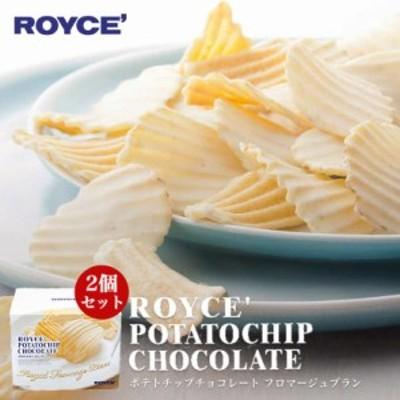 ロイズ ポテトチップチョコレート フロマージュ×2個セット ROYCE 北海道 人気 お菓子 スイーツ コーティング 大ヒット 定番 / チョコレ