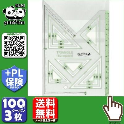 全国送料無料 クロバー ピーステンプレート 直角三角形1/2 58-000 b03
