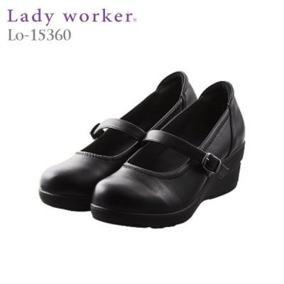立ち仕事にオススメ Lady Worker レディワーカー 15360 ブラック