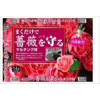 ◎自然応用科学 まくだけ薔薇を守るマルチング材 14L