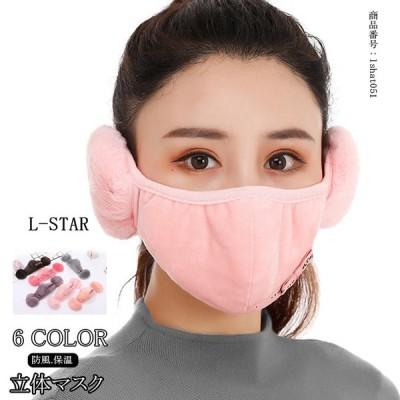 マスク 冬用 耳暖かい 2枚セット 暖か 洗える 大きめ 温 2層 男女兼用 大人用 蒸れない 肌接触感抜群 メール便 立体 通気性 送料無料 防寒 保温 防風