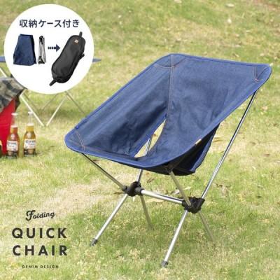 アウトドアチェア 折りたたみチェア おしゃれ 軽量 コンパクト デニム クイックチェア アウトドア キャンプ レジャー BBQ 椅子 イス 折り畳み