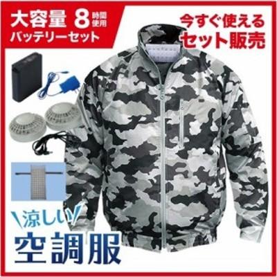 NSP 空調服立ち襟チタン【大容量バッテリー白ファンセット】 8209983 迷彩グレー2L NA-102B