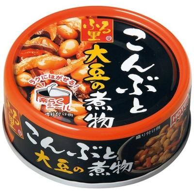 缶詰 ホテイフーズ ふる里 こんぶと大豆の煮物 48缶(24缶/箱X2箱) 非常時 おかず 備蓄