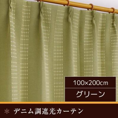 デニム 遮光カーテン / 2枚組 100×200cm グリーン / 洗える 形状記憶 『オーチャード』 九装