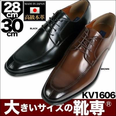 ビジネスシューズ 28cm 29cm 30cm 本革 日本製 キングサイズ 大きいサイズ キングサイズ KV1606