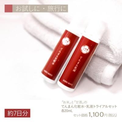 てんまん 化粧水 乳液 トライアルセット 約7日分 各20ml しっとり 無香料 日本酒成分配合 スキンケア おためし トラベル 送料無料