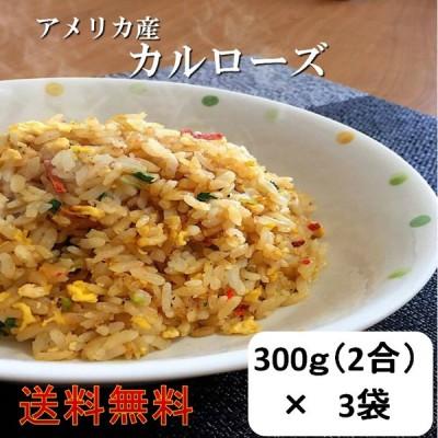 お米 900g 令和元年産 アメリカ産カルローズ 900g(300g(2合)×3袋) ポイント消化 お試し 送料無料 お米 食品 安い 500 1kg以下  メール便