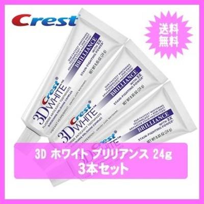 ★安心の国内発送★ クレスト 歯磨き粉 3D ホワイト ブリリアンス 3個セット 24g ホワイトニング 送料無料 crest 3d クレスト3d