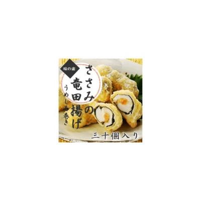 味の素) ささみの竜田揚げ(梅しそ巻き) 30個入り 810g