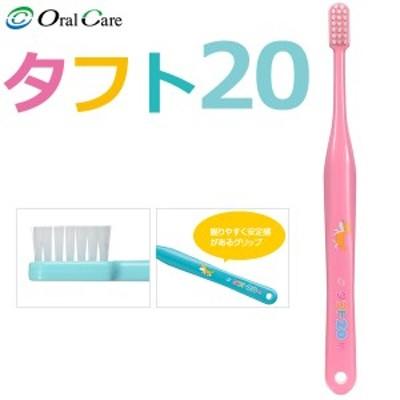 オーラルケア タフト20 歯ブラシ M(ミディアム) ピンク 1本