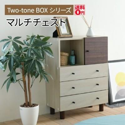 組み合わせ自由 2tone Box シリーズ マルチチェスト (幅60cm) FMB-0004