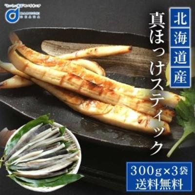 敬老の日 ホッケ ほっけ スティック 300g 3パック 送料無料 北海道産 真ほっけ 干物 つまみ 海鮮ギフト 子供も食べやすい バーベキュー