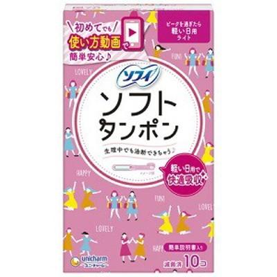 【ユニ・チャーム】 ソフィ コンパクトタンポン ライト 10コ入 (一般医療機器) 【衛生用品】