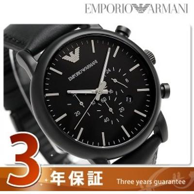 1,000円クーポン 12日10時まで!【あす着】エンポリオ アルマーニ ドレス 46mm クロノグラフ メンズ 腕時計 AR1970 EMPORIO ARMANI オー
