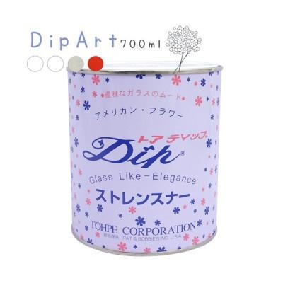 (DA5) ディップアート 700ml ディップ液 アメリカンフラワー ワイヤーアート トウペ アートフラワー 樹脂 造花 ハンドメイド トウペディップ 材料 レジン液