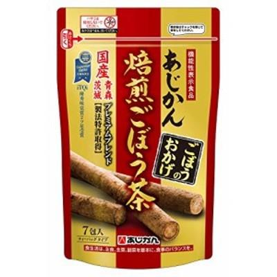 【送料無料】お試しサイズ あじかん 機能性表示食品 ごぼう茶 ごぼうのおかげ 7包 (1包で1.2L分/1袋で約8.4L分)