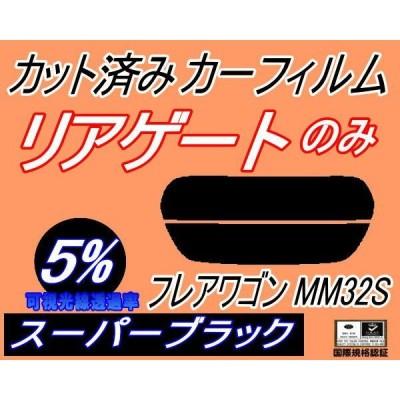 リアガラスのみ (s) フレアワゴン MM32S (5%) カット済み カーフィルム MM32 マツダ
