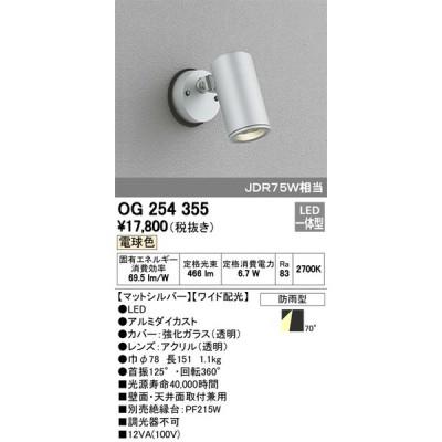 βオーデリック/ODELIC LEDエクステリアスポットライト【OG254355】LED一体型 ワイド配光 電球色 マットシルバー 防雨型