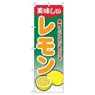 送料無料 レモン グラデーション緑 のぼり 010JN0652IN 訴求 目立つ オシャレ かわいい 安い のぼり