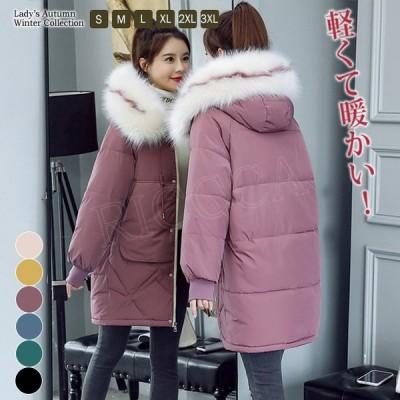初秋セール 中綿コート ロング丈 ゆったり ファー付き 防寒 ゆったり 暖かい 裏ボア ボアコート 大きいサイズ 体型カバー 6色 ボア 韓国ファション