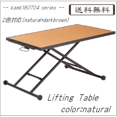 kamk180704シリーズ リビングテーブル(幅1240mm)ナチュラル色  収納/昇降  //北欧/カフェ/和/風/アジアン/アウトレット/モダン//