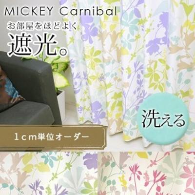 イージー オーダーカーテン ミッキー カーニバル 幅 50~100 cm×丈 90~260 cm 遮光 2級 スミノエ