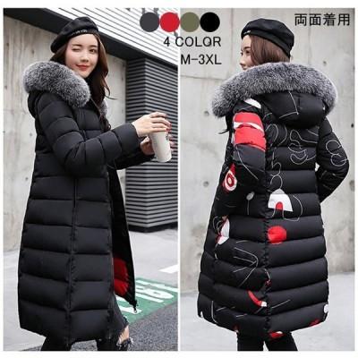ダウンコート レディース フード付き ダウンジャケット ロング アウター カジュアル 中綿 大きいサイズ 冬 防寒 防風 両面着用