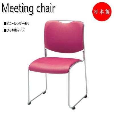 会議用チェア オフィスチェア 待合椅子 リフレッシュチェア スタックチェア メッキ脚 レザー張り スタッキング可能 NO-1084