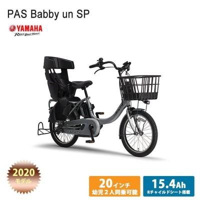 PAS Babby un SP(パスバビーアンSP) 201モデル/大容量SPモデル (PA20BSPR) ヤマハ電動自転車  送料プランA 23区送料2700円(注文後修正)
