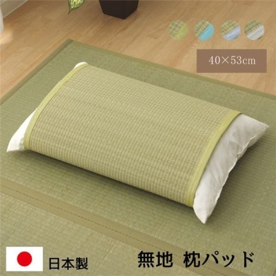 枕パッド 国産い草使用 『無地 枕パッド かため』 ブルー 約40×53cm