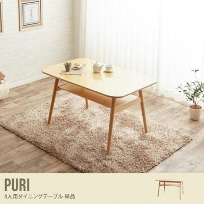 ダイニングテーブル テーブル ダイニング 木製テーブル リビングテーブル カフェテーブル 食卓テーブル 幅120cm 長方形 木製 シンプル モダン 4人用